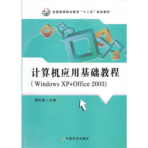 计算机应用基础教程(Windows XP +Office 2003)(琚松苗)(高职)