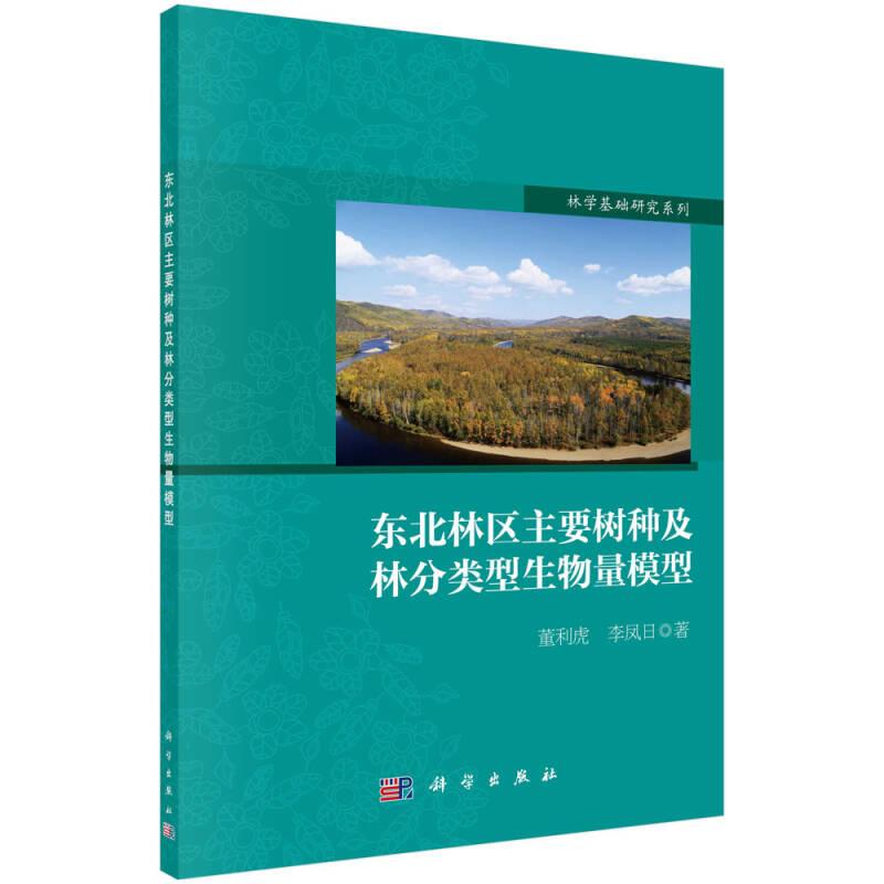 林学基础研究系列:东北林区主要树种及林分类型生物量模型