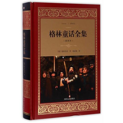 格林童话全集(插图本)/经典译文·文学名著