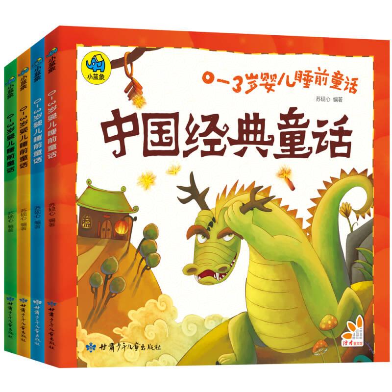 0-3岁婴儿睡前童话(套装共4册)