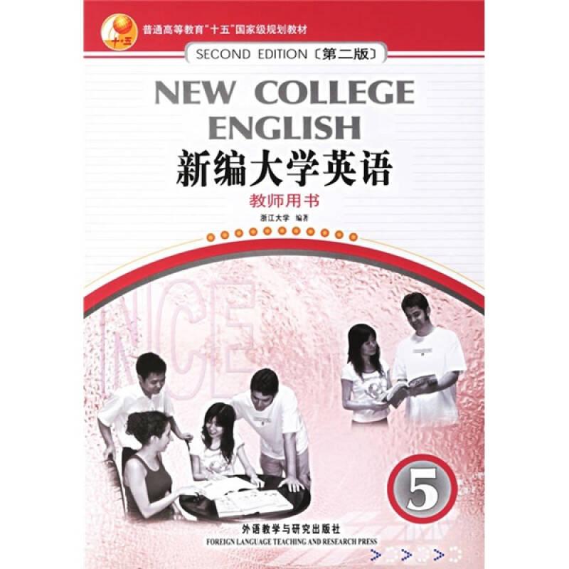 新编大学英语(5)(教师用书)(第2版)