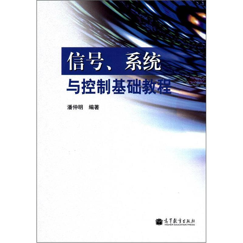 信号、系统与控制基础教程