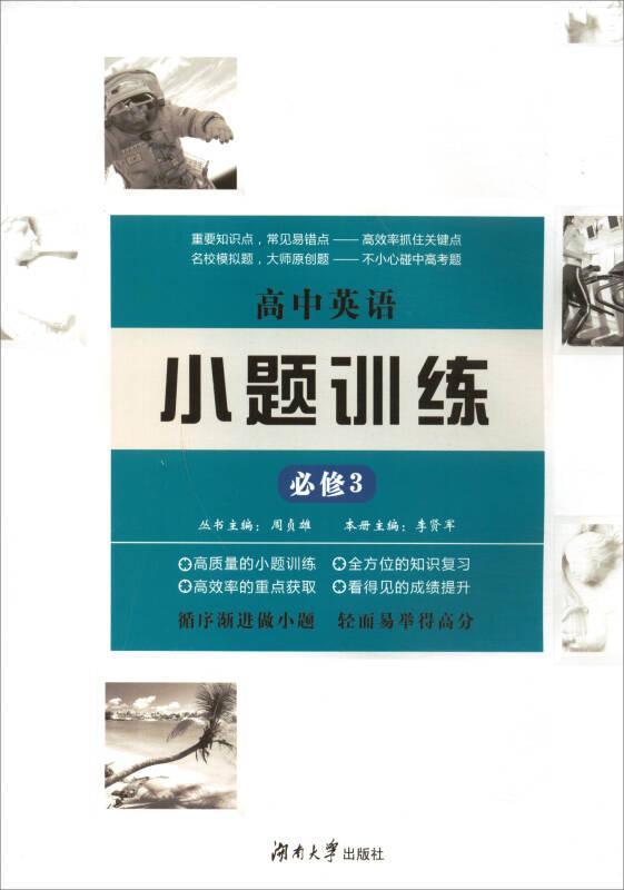 高中英语小题训练(必修3)