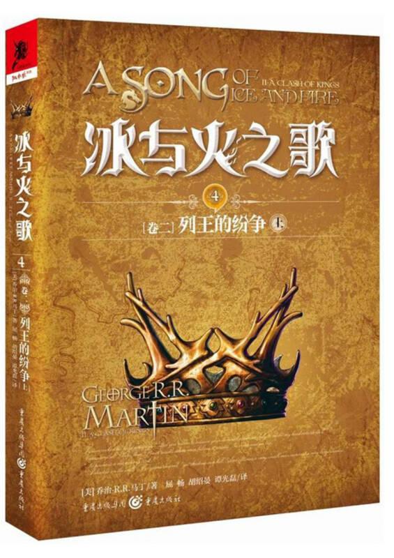 冰与火之歌(4 卷2):列王的纷争上