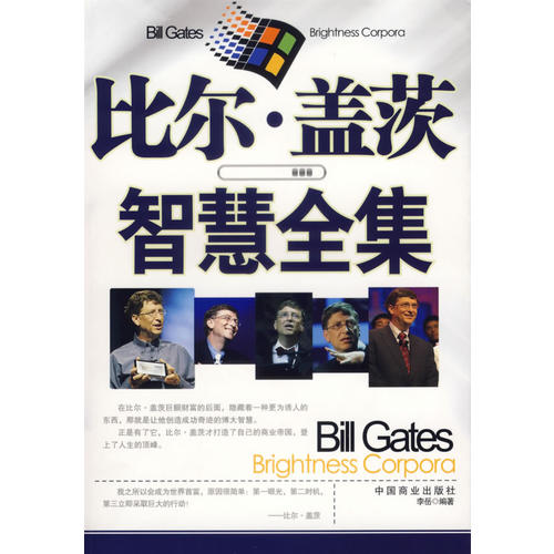 比尔·盖茨智慧全集