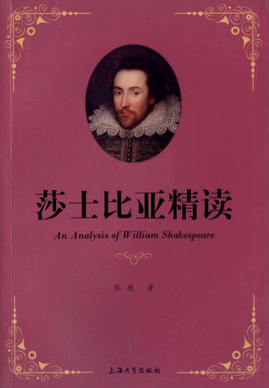 莎士比亚精读