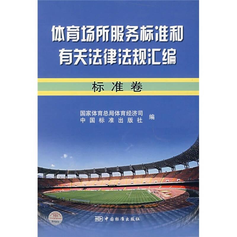 体育场所服务标准和有关法律法规汇编(标准卷)