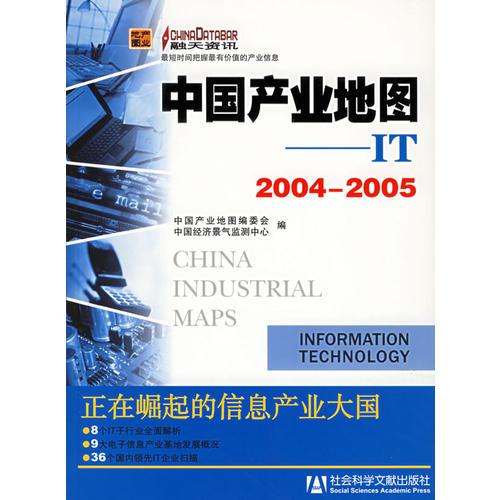 中国产业地图:IT2004-2005