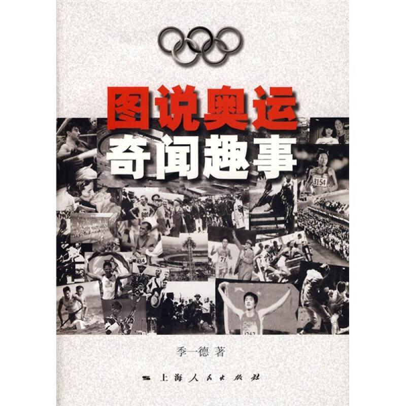 图说奥运奇闻趣事
