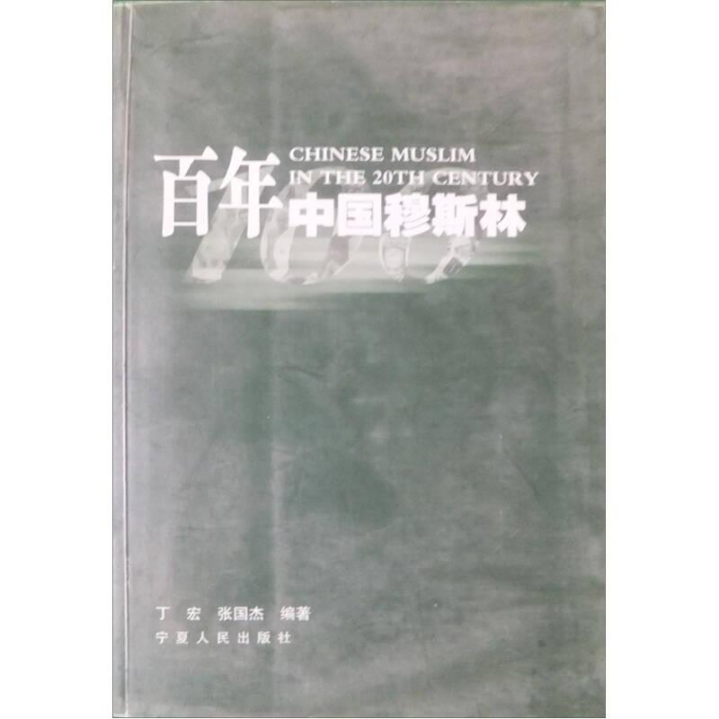 百年中国穆斯林