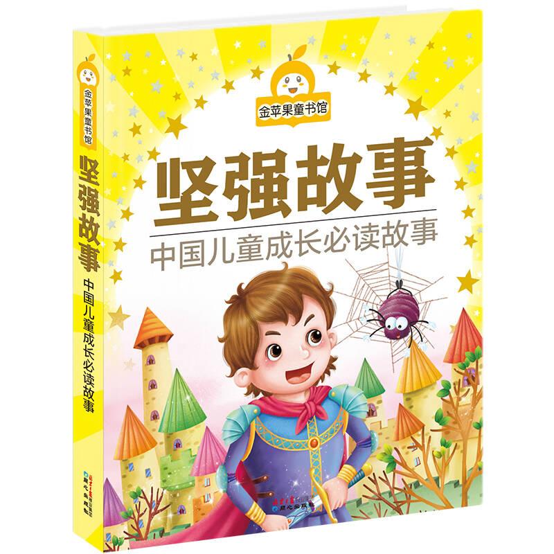金苹果童书馆:坚强故事(彩图拼音版)