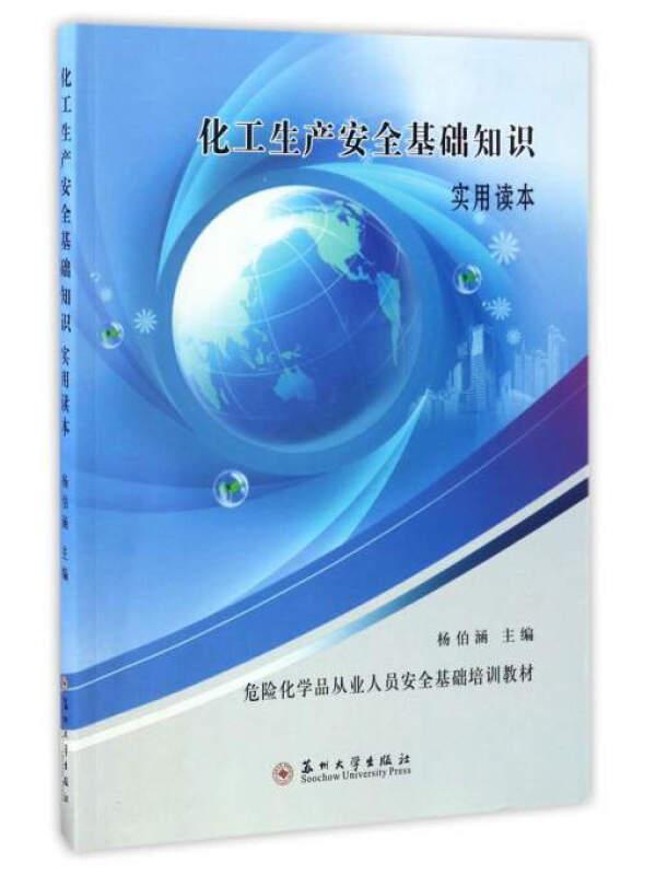 化工生产安全基础知识实用读本/危险化学品从业人员安全基础培训教材