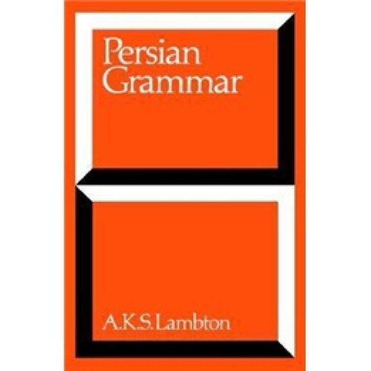 PersianGrammar:StudentsEdition