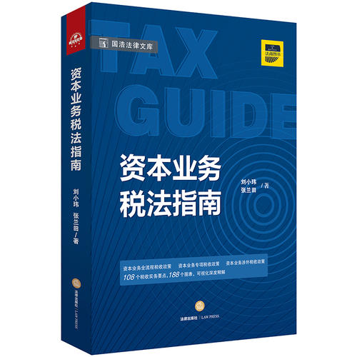 资本业务税法指南