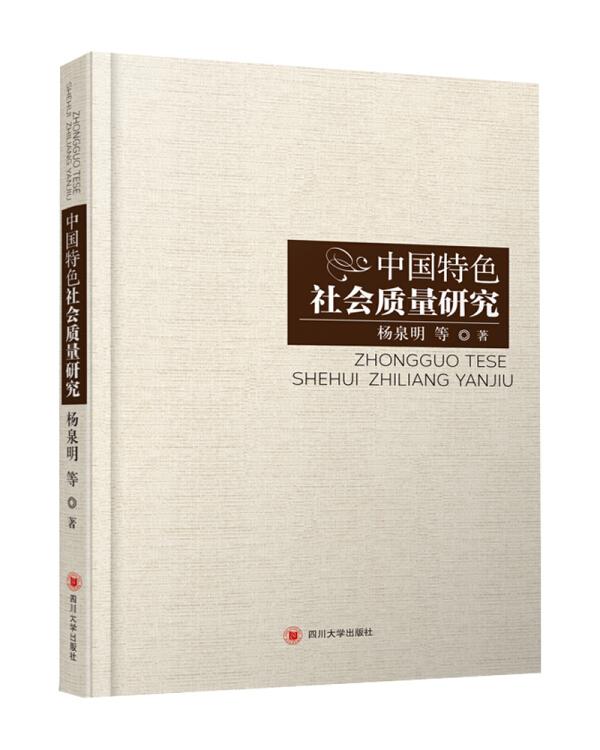 中国特色社会质量研究