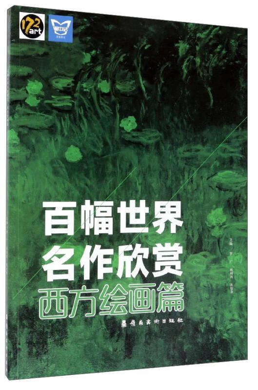 百幅世界名作欣赏(西方绘画篇)/画中话