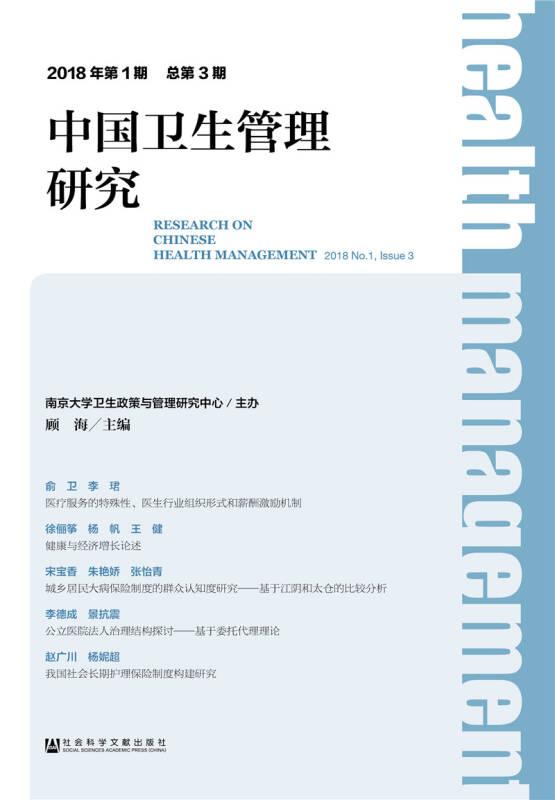 中国卫生管理研究 2018年第1期 总第3期