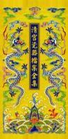 清宫瓷器档案全集