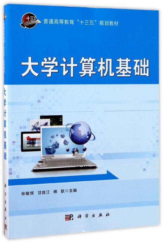 """大学计算机基础/普通高等教育""""十三五""""规划教材"""