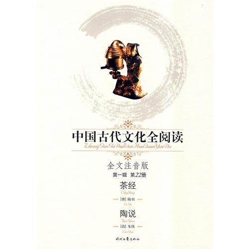中国古代文化全阅读:茶经(第一辑 第22册)(全文注音版)