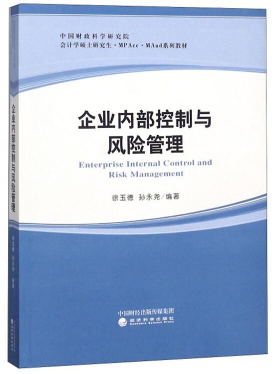 企业内部控制与风险管理/中国财政科学研究院会计学硕士研究生·MPAcc·MAud系列教材