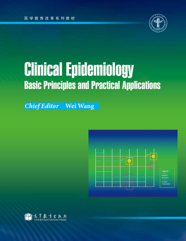 医学教育改革系列教材·临床流行病学:基本原理与应用(英文版)
