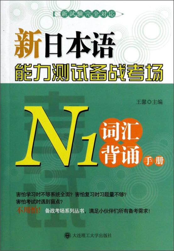 新日本语能力测试备战考场N1:词汇背诵手册