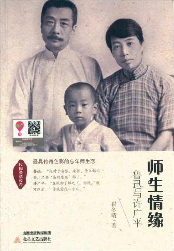 民国爱情传奇·师生情缘:鲁迅与许广平