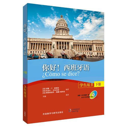 你好!西班牙语(学生用书)(下册)(配MP3光盘一张)(配DVD光盘一张)