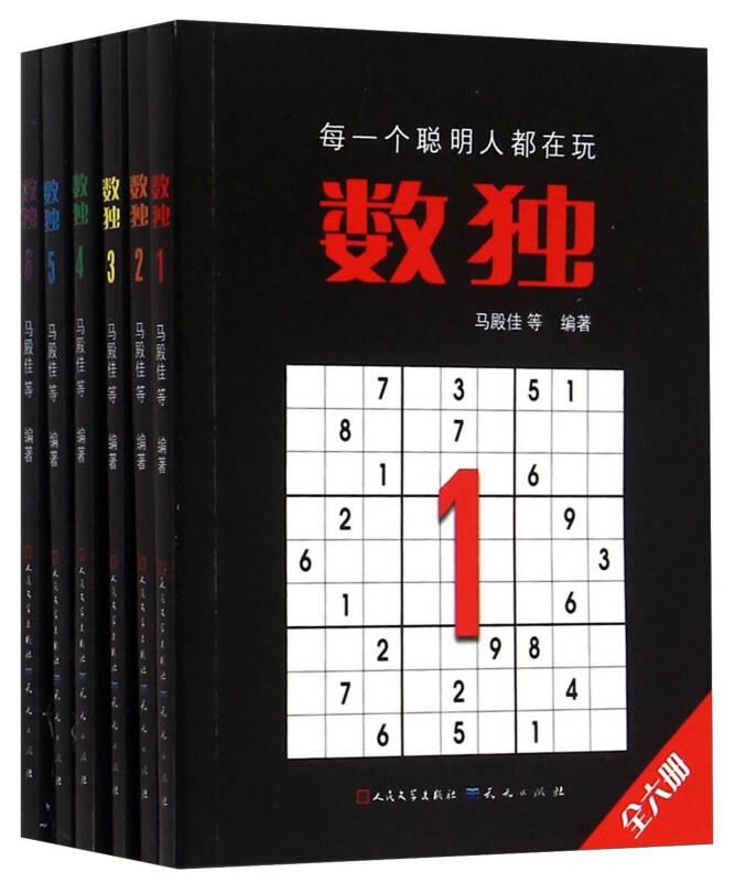 数独(共6册)