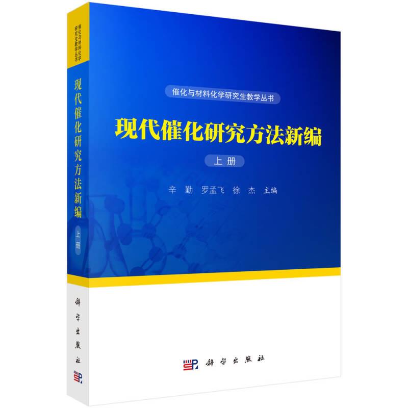 现代催化研究方法新编(上下册)