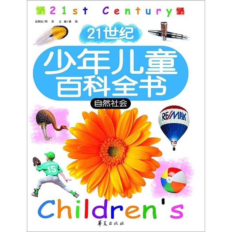 21世纪少年儿童百科全书:自然社会