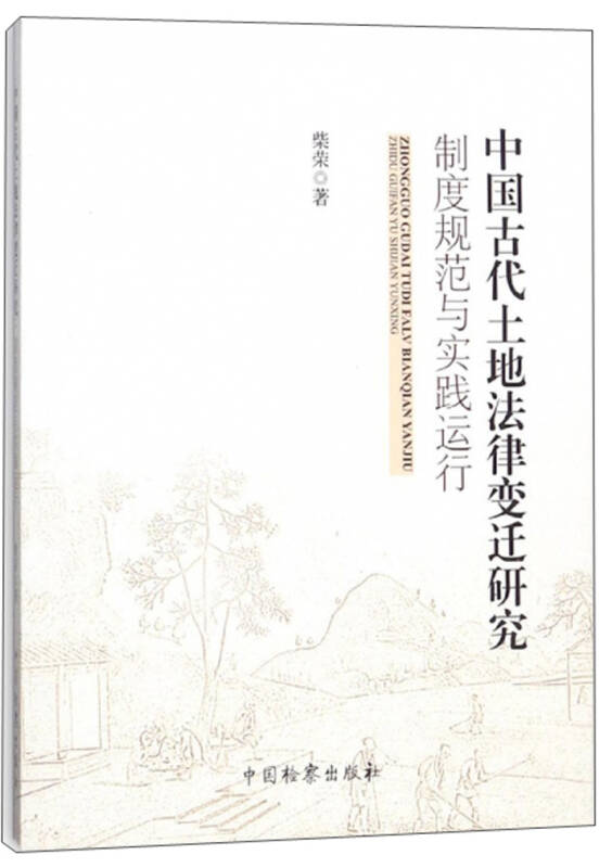 中国古代土地法律变迁研究制度规范与实践运行