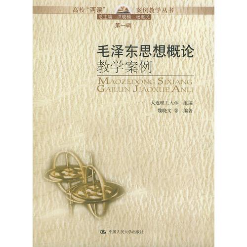 """毛泽东思想概论教学案例——高校""""两课""""案例教学丛书"""