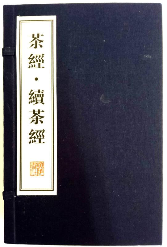 茶经·续茶经(宣纸 线装3册)/文华丛书系列