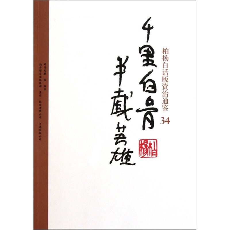 柏杨白话版资治通鉴34:千里白骨半截英雄