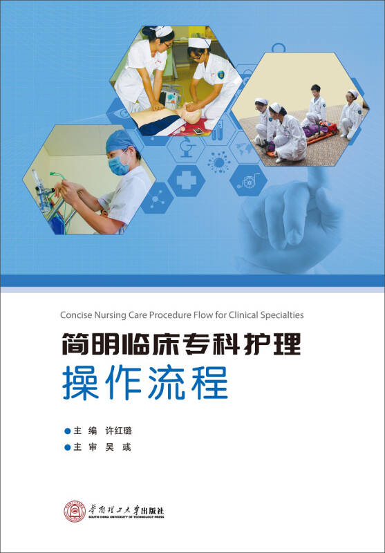 简明临床专科护理操作流程