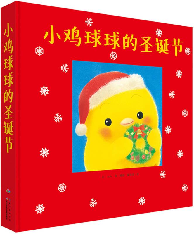 小鸡球球的圣诞节