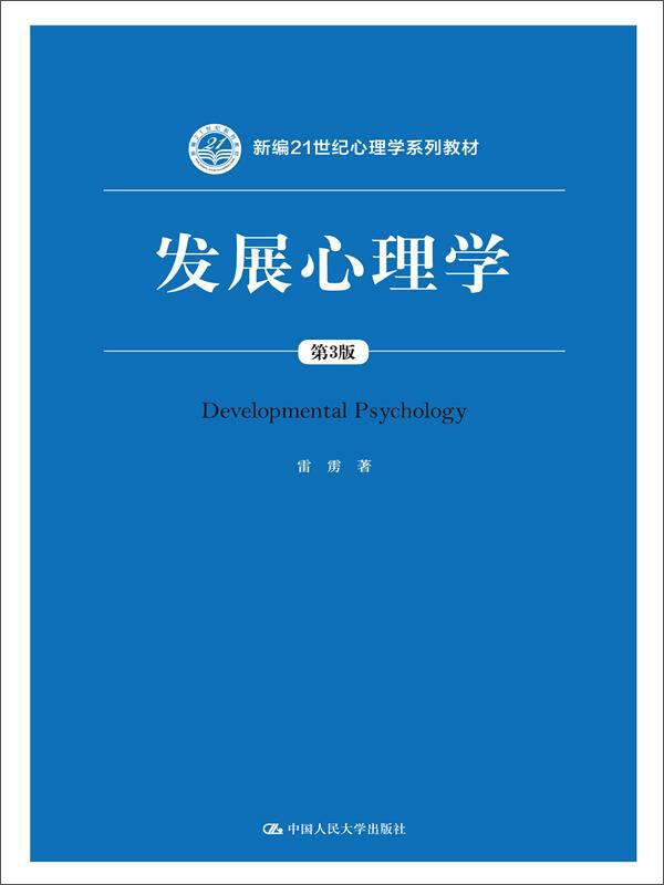 发展心理学(第3版)/新编21世纪心理学系列教材