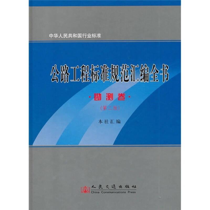 中华人民共和国行业标准:公路工程标准规范汇编全书(勘测卷)(第2版)