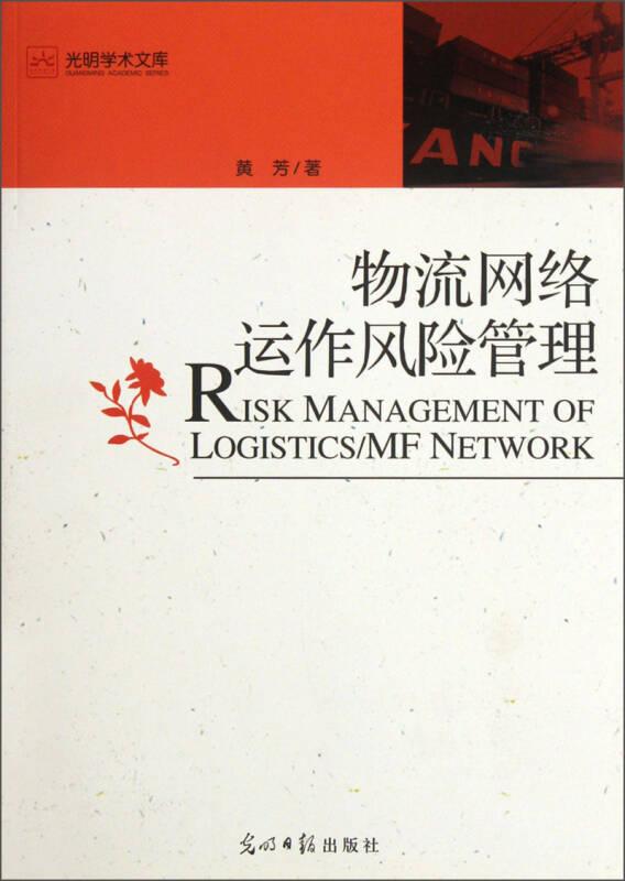 光明学术文库:物流网络运作风险管理