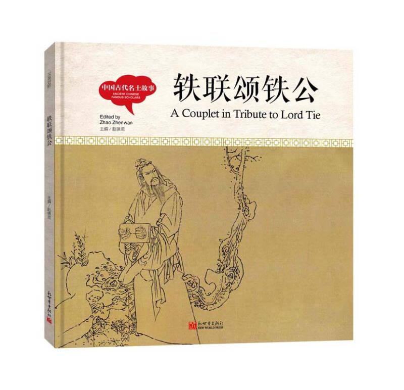幼学启蒙丛书-中国古代名士故事·轶联颂铁公(中英对照精装版)