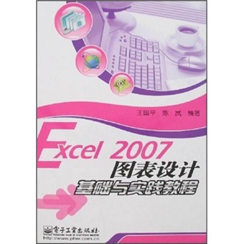 Excel 2007图表设计基础与实践教程