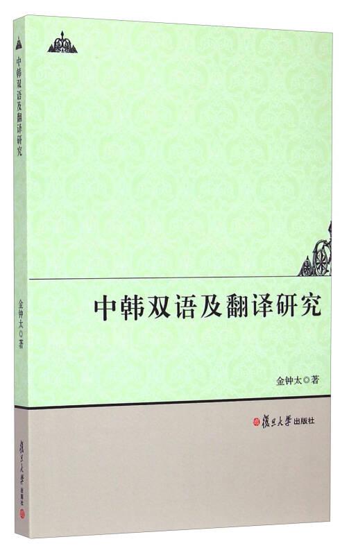 中韩双语及翻译研究