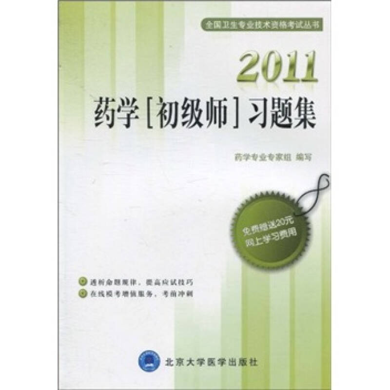 药学(初级师)习题集2011