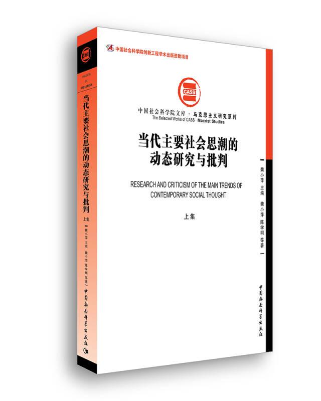 当代主要社会思潮的动态研究与批判(上集)