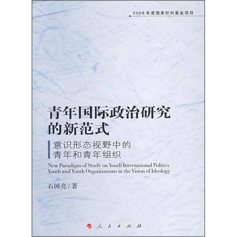 青年国际政治研究的新范式