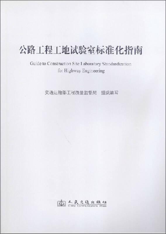 公路工程工地试验室标准化指南