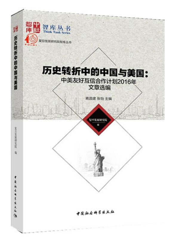 历史转折中的中国与美国:中美友好互信合作计划2016年文章选编
