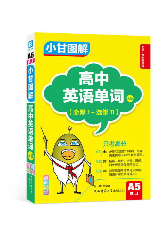 小甘图解 高中英语单词 人教版